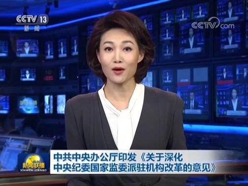 《新闻联播》 20181030 19:00