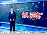 特区新闻广场 2018.10.31 - 厦门电视台 00:23:12