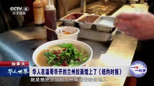 一味一故事 加拿大华人在温哥华开的兰州拉面馆上了《纽约时报 华人世界 2018.10.28 - 中央电视台 00:04:00