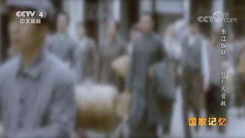 20181102 《东江纵队》系列 第一集