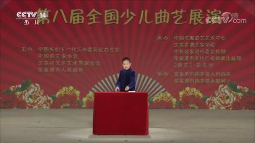 [大手牵小手]北京评书《三国·长坂桥》 表演:孙卿涵