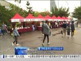 厦视直播室 2018.11.03 - 厦门电视台 00:47:58