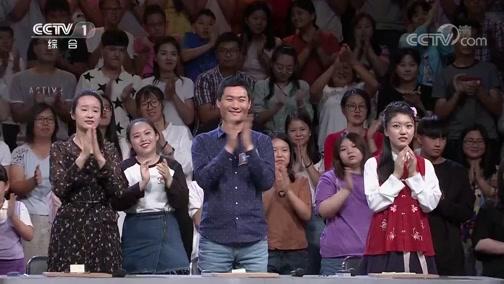《开讲啦》 20181103 本期演讲者:梁金生