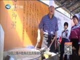美味传百年 闽南通 2018.11.03 - 厦门卫视 00:23:34