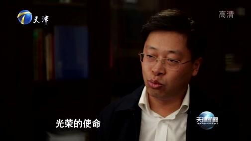 天津新闻, 20181105
