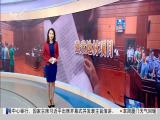 午间新闻广场 2018.11.5 - 厦门电视台 00:21:08