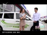 炫彩生活(美食汽车版) 2018.11.04 - 厦门电视台 00:12:57