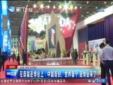 两岸新新闻 2018.11.5 - 厦门卫视 00:31:39