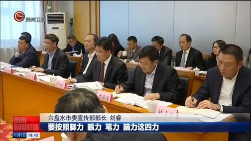 《贵州新闻联播》 20181105