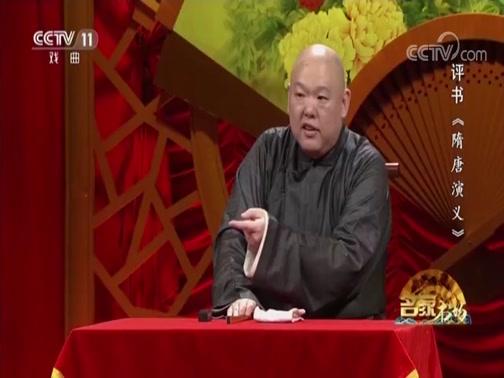 名家书场 评书《隋唐演义》表演:王玥波 第一回-第五回