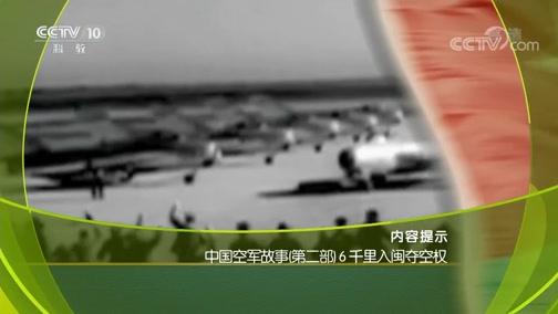 中国空军故事(第二部)6 千里入闽夺空权 百家讲坛 2018.11.07 - 中央电视台 00:36:41