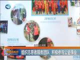 新闻斗阵讲 2018.11.7 - 厦门卫视 00:25:14
