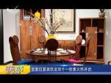 炫彩生活(房产财经版) 2018.11.06 - 厦门电视台 00:09:03