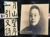 乱世不倒翁 谭延闿 两岸秘密档案 2018.11.7 - 厦门卫视 00:41:58
