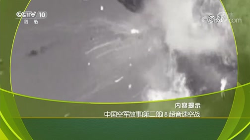 中国空军故事(第二部)8 超音速空战 百家讲坛 2018.11.09 - 中央电视台 00:36:51