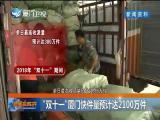 新闻斗阵讲 2018.11.09 - 厦门卫视 00:24:58