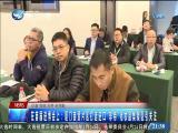 两岸新新闻 2018.11.9 - 厦门卫视 00:27:32