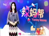 辣妈帮 2018.11.09 - 厦门电视台 00:17:28
