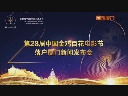 精彩回看:厦门接棒下届中国金鸡百花电影节 00:28:39