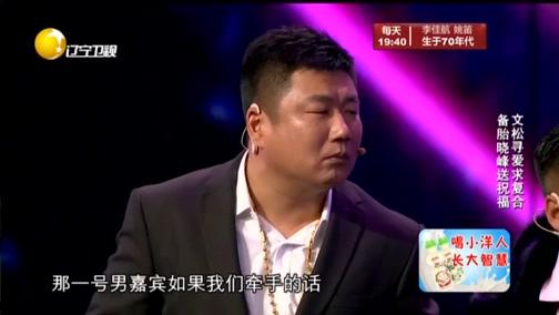 [欢乐集结号]小品《非诚不找》 表演:文松 宋晓峰等