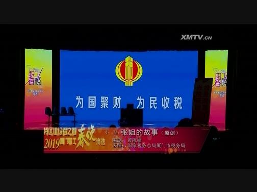六、小品《张姐的故事》(原创) 00:10:03