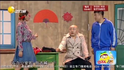 [欢乐集结号]小品《蹬三轮儿的父亲》 表演:程野 宋晓峰等
