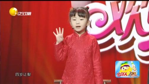 [欢乐集结号]相声《老少乐》 表演:张千 穆芳菲