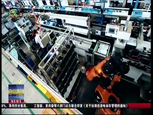[直播南京]生产效率提升100%智能工厂应用引关注