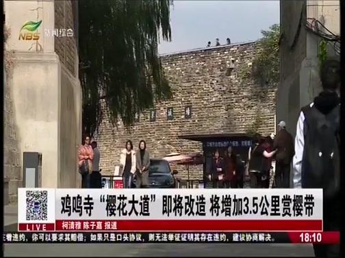 《直播南京》 20181112