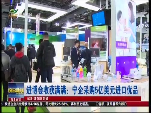 [直播南京]进博会收获满满:宁企采购5亿美元进口优品