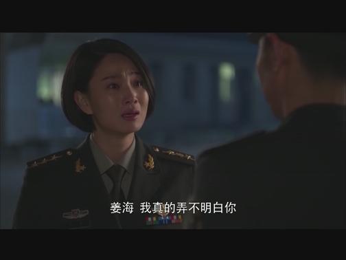 姜海决定娶傅颖 姜海营长职务被罢免 00:00:56