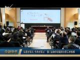 炫彩生活(房产财经版) 2018.11.10 - 厦门电视台 00:10:05