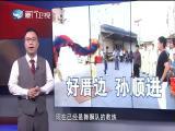 新闻斗阵讲 2018.11.12 - 厦门卫视 00:25:28