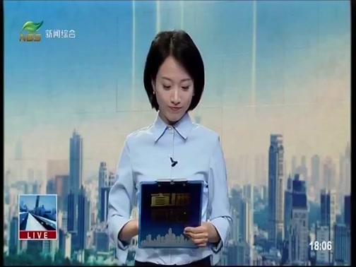 《直播南京》 20181111