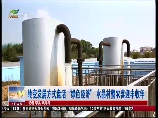"""[直播南京]转变发展方式盘活""""绿色经济""""水晶村蟹农喜迎丰收年"""