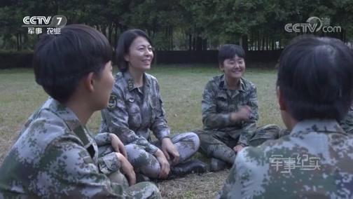 《军事纪实》 20181112 我的班长是上校
