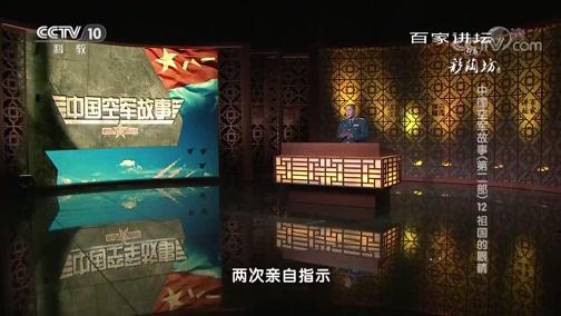 中国空军故事(第二部)12 祖国的眼睛 百家讲坛 2018.11.14 - 中央电视台 00:36:06