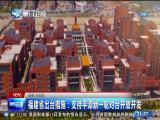 两岸新新闻 2018.11.14 - 厦门卫视 00:25:58