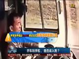 开车玩手机,是否该入刑? TV透 2018.11.14 - 厦门电视台 00:24:57