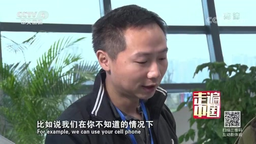 给信息装上安全闸 走遍中国 2018.11.14 - 中央电视台 00:25:53