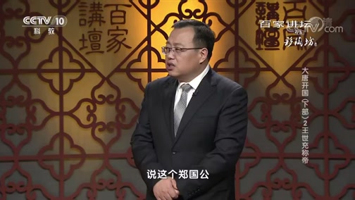 大唐开国(下部)2 王世充称帝 百家讲坛 2018.11.15 - 中央电视台 00:36:38