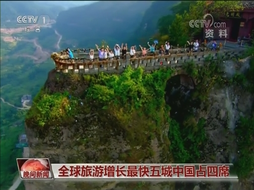 [视频]全球旅游增长最快五城中国占四席