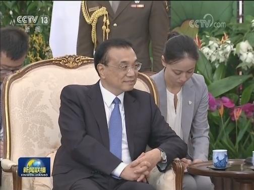 [视频]李克强会见新加坡总统