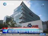 两岸新新闻 2018.11.16 - 厦门卫视 00:24:59