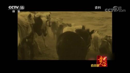 《音乐人生》 20181115 弦上蝶舞 俞丽拿