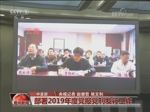 [视频]中宣部部署2019年度党报党刊发行工作