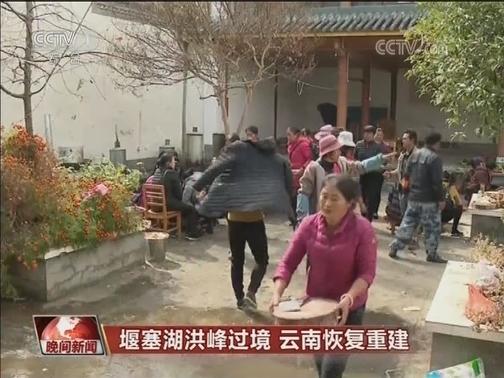 [视频]堰塞湖洪峰过境 云南恢复重建
