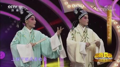 20181117 多剧种展演 评剧精彩剧目