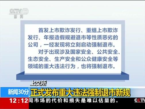 [新闻30分]上交所 正式发布重大违法强制退市新规