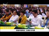 炫彩生活(美食汽车版) 2018.11.16 - 厦门电视台 00:11:57